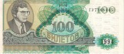 100 Tickets (BanK MMM (Mavrodi)) – obverse