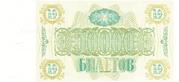 10,000 Tickets (BanK MMM (Mavrodi)) – reverse
