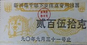 250 Kè (Overprinted; Shanxi Food Stamp; Xinzhou County People's Republic of China) – obverse
