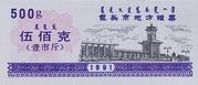 500 Kè  (Inner Mongolia Autonomous Region Food Stamp; Baotou City; People's Republic of China) – obverse