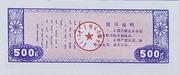 500 Kè  (Inner Mongolia Autonomous Region Food Stamp; Baotou City; People's Republic of China) – reverse