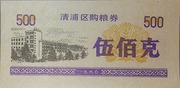 500 Kè (Shanghai Municipality Food Stamp; Qingpu District; Peoples Republic of China) – obverse