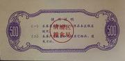 500 Kè (Shanghai Municipality Food Stamp; Qingpu District; Peoples Republic of China) – reverse
