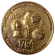 Commemorative coin - Odessa 195th Anniversary – obverse