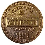 Commemorative coin - Odessa 195th Anniversary – reverse