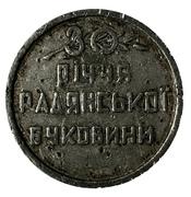 Medallion - 30th Anniversary of Radianskoi Bukovina – reverse