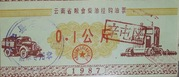 0.1 Gōng Jin (Yunnan Province Agri-Diesel Voucher; People's Republic of China) – obverse