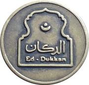 Token - Ed Dukkan – obverse