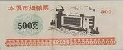 500 Kè · Liaoning Food Stamp · Benxi City (Peoples Republic of China) – obverse