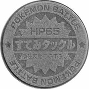 Meiji Juice Promo Token - Pokemon Battle (Tangela) – reverse