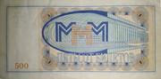 500 Tickets (BanK MMM (Mavrodi)) – reverse