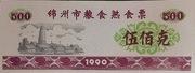 500 Kè · Liaoning Food Stamp · Jinzhou City (People's Republic of China) – obverse