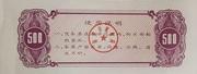 500 Kè · Liaoning Food Stamp · Jinzhou City (People's Republic of China) – reverse