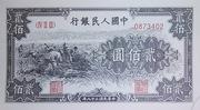 200 Yuan (Replica) – obverse