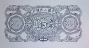 200 Yuan (Replica) – reverse