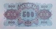 500 Yuan (Replica) – reverse