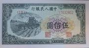 500 Yuan (Replica) – obverse