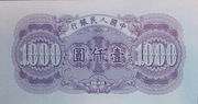 1000 Yuan (Replica) – reverse