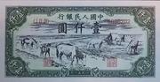 1000 Yuan (Replica) – obverse