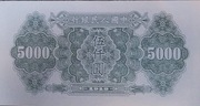 5000 Yuan (Replica) – reverse