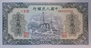 10000 Yuan (Replica) – obverse