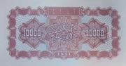 10000 Yuan (Replica) – reverse