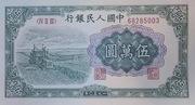50000 Yuan (Replica) – obverse