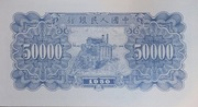50000 Yuan (Replica) – reverse