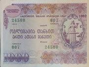 1000 Rubles (Bond) – obverse