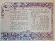 1000 Rubles (Bond) – reverse
