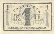 1 Kopek (Chechnya) – obverse