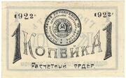 1 Kopek (Chechnya) – reverse