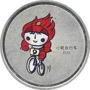 Token - Mascots of the Games of the XXIX Olympiad (Huanhuan - BMX/Basketball) – reverse