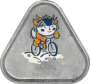 Token - Mascots of the Games of the XXIX Olympiad (Yingying - Mountain Bike/Hockey) – reverse