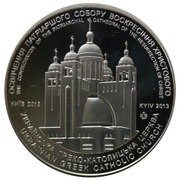 Medal - Consecration of the Cathedral of the Resurrection of Christ (His Beatitude Svyatoslav) – reverse
