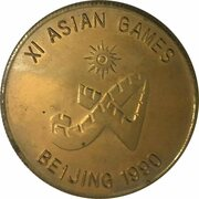 Token - Eleventh Asian Games (Beijing 1990) – reverse