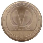 Metro Token - Saint Petersburg (65 years) – reverse