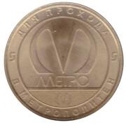 Metro Token - Saint Petersburg (Averkiev Vladimir Georgievich) – reverse