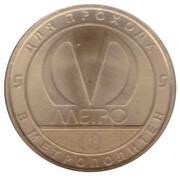 Metro Token - Saint Petersburg (Denisov Alexsey Timofeevich) – reverse
