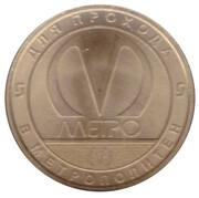 Metro Token - Saint Petersburg (Garyugin Vladimir Aleksandrovich) – reverse