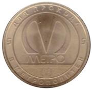 Metro Token - Saint Petersburg (Kapustin Vladimir Mikhailovich) – reverse
