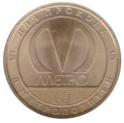 Metro Token - Saint Petersburg (Novikov Ivan Sergeevich) – reverse