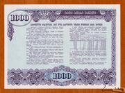1 000  Rubles (State Loan Bond) – reverse
