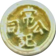 1 Fuang - Siamese Gambling token (Cháng jì gōngsī) – obverse