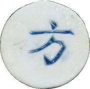 1 Fuang - Siamese Gambling token (Cháng jì gōngsī) – reverse
