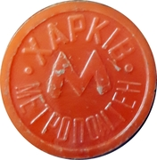 "Metro Token - Kharkiv (Insurance Company ""Salamander""; Orange opaque) – obverse"