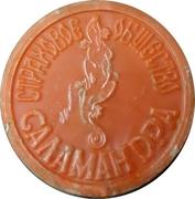"Metro Token - Kharkiv (Insurance Company ""Salamander""; Orange opaque) – reverse"