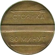 Parking Token - Moscow – reverse