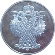 Token - 300 years of the Russian Navy (Goto Predestinatsia) – reverse