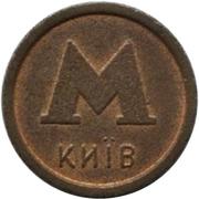 Metro Token - Kiev (Bank Aval) – obverse